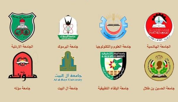 """بالاسماء  ..  المرشحون لرئاسة جامعات """"التكنولوجيا"""" و """"اليرموك"""" و """"الحسين"""""""