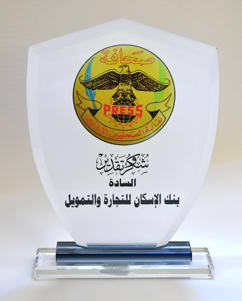بنك الإسكان يرعى حفل إعلان الفائزين بجائزة الحسين للابداع الصحفي
