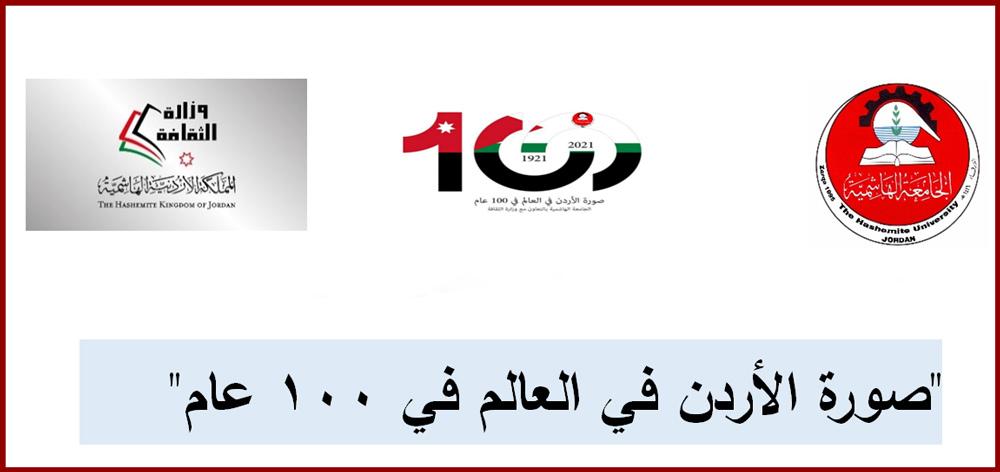 """""""الهاشمية"""" و""""الثقافة"""" تعقدان المؤتمر الدولي """"صورة الأردن في العالم في 100 عام"""" بداية الشهر المقبل"""