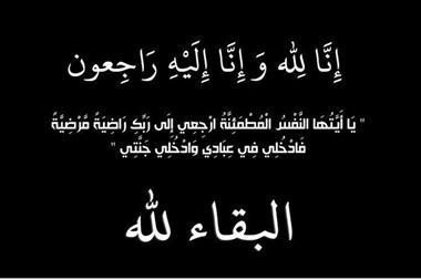 فضيلة القاضي محمد حسن محمد زغول في ذمة الله