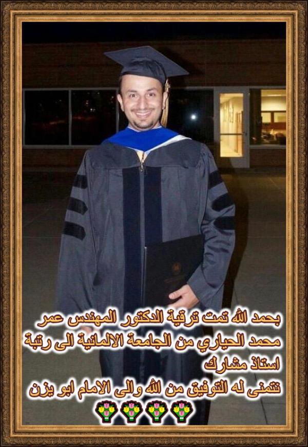 الدكتور المهندس عمر محمد الحياري  ..  مبارك الترقية