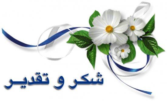 شكر وتقدير الي الدكتور نبيل الزعبي