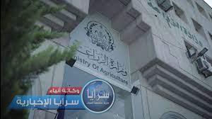 تشكيلات إدارية في وزارة الزراعة (اسماء)