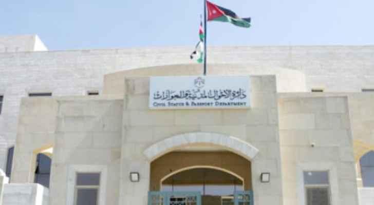 الأحوال المدنية تحدد دوام مكتب الخدمة المستعجلة في رمضان