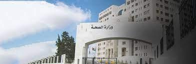 """الصحة: اتصالات أردنية مع السعودية لحل قضية الأردنيين من متلقي لقاح """"سينوفارم"""""""