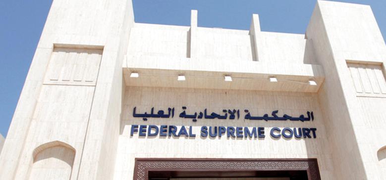 إلغاء قرار إنهاء خدمة موظف عربي