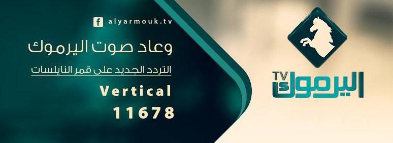 الهيئة : لا اغلاق لقناه اليرموك