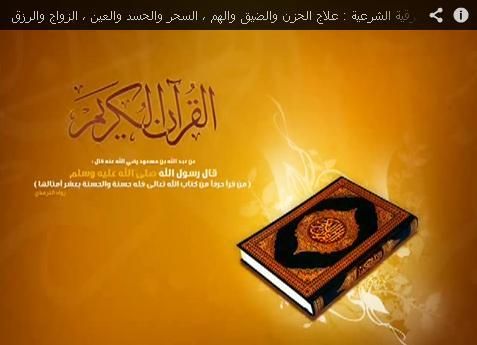 بالفيديو  ..  الرقية الشرعية من القرآن الكريم