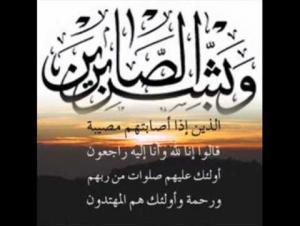 """الحاج موسى محمد صافي """"ابو ابراهيم""""  في  ذمة الله"""