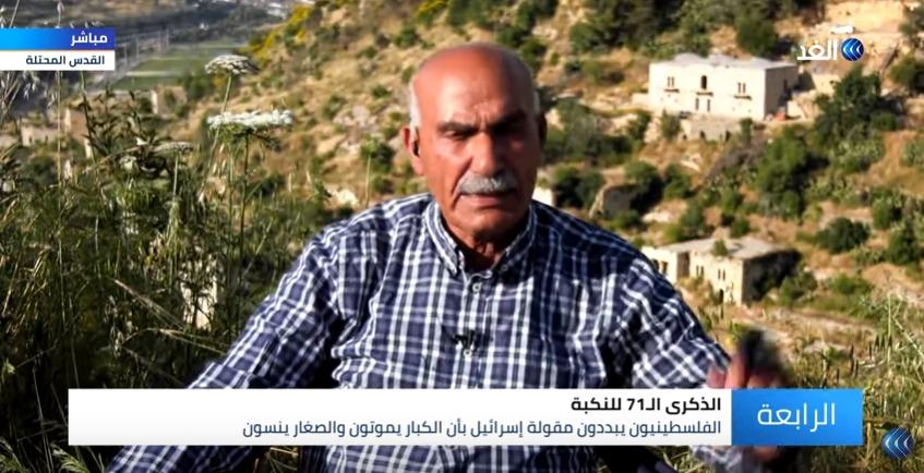 يعقوب عودة: ذكرى النكبة تعني أن حق العودة ما زال قائمًا