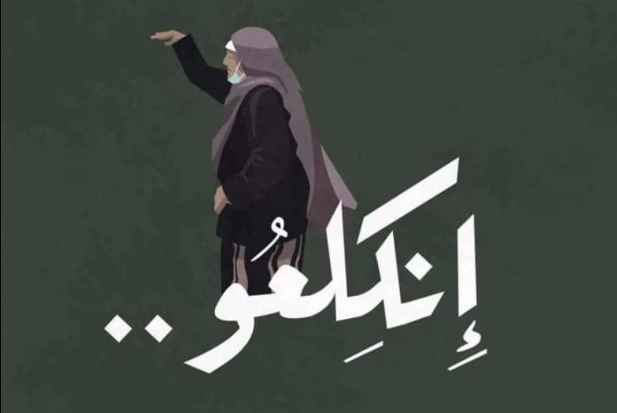 """كلمة """"انكلعوا"""" تحول حاجة فلسطينية أكبر من عمر """"الكيان الصهيوني"""" لأيقونة خالدة للأقصى  ..  فيديو"""
