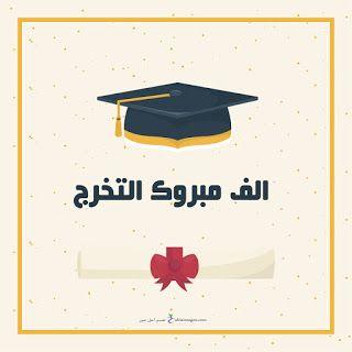 هلا فريد الحايك ..  مبارك النجاح