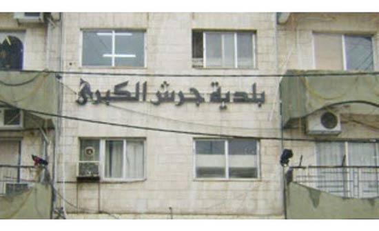 رئيس بلدية جرش القوقزة : لا شبهة فساد في قضية توقيف أعضاء البلدية