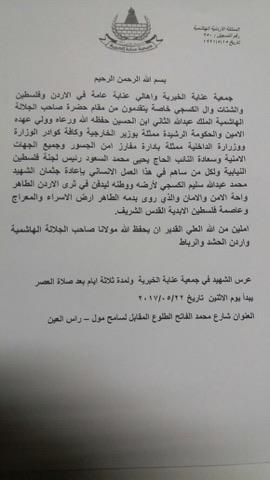 """جمعية عناية الخيرية تشكر جلالة الملك عبدالله ولجنة فلسطين النيابية لاعادة جثمان """"الكسجي """""""