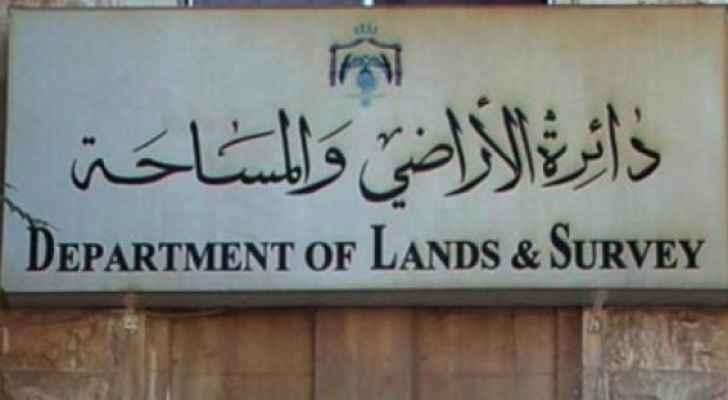 صدور النظام المعدل لنظام التنظيم الإداري لدائرة الأراضي والمساحة
