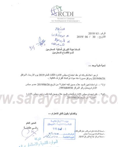 """علاء كبه نائب لرئيس مجلس ادارة شركة rcdi  .. """"وثيقة """""""