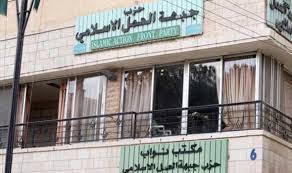 """""""العمل الاسلامي"""" تحسم موقفها من الانتخابات يوم 11-6"""