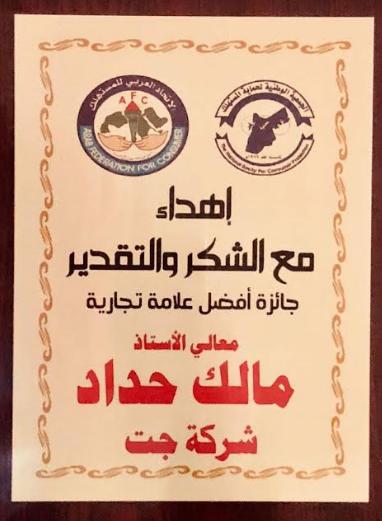 شركة جت تنال جائزة افضل علامة تجارية من الاتحاد العربي للمستهلك