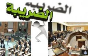 تفاصيل التعديل النهائي لمشروع قانون ضريبة الدخل المرسل الى النواب