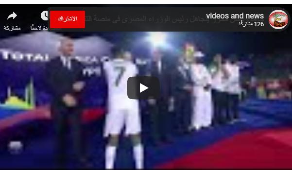 بالفيديو :الكشف عن سبب عدم مصافحة محرز لرئيس الوزراء المصري