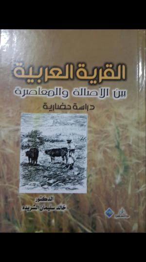 """الدكتور خالد الشريدة مبارك إصدار كتاب""""القرية العربية"""""""