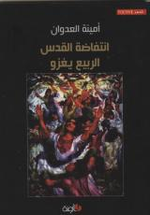 """صدور ديوان """"انتفاضة القدس.. الربيع يغزو"""""""