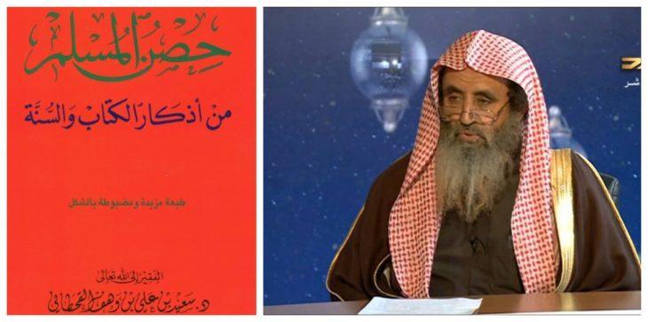 مؤلف كتاب حصن المسلم في ذمة الله