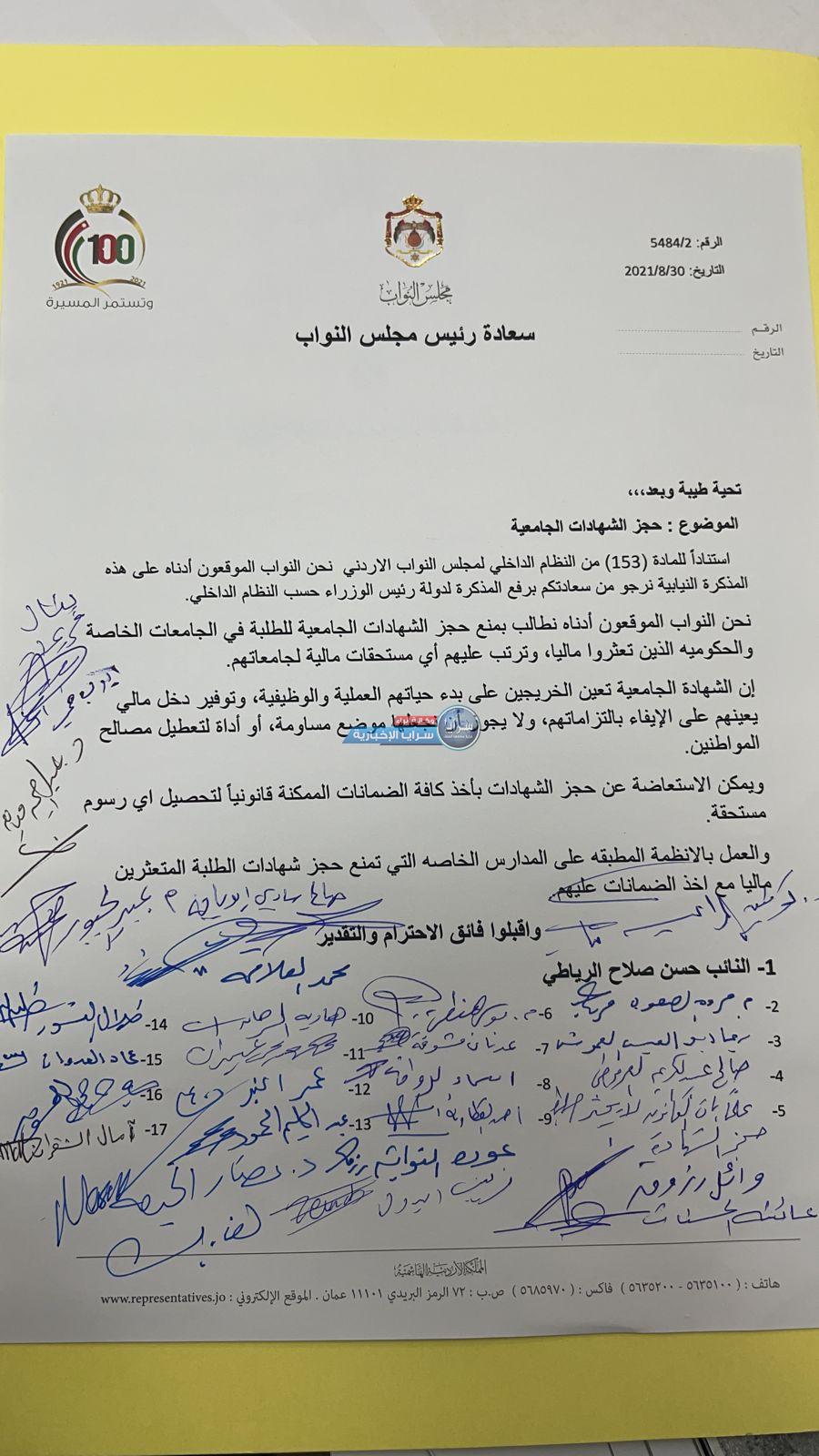 مذكرة نيابية تطالب بمنع حجز الشهادات الجامعية للطلبة المتعثرين ماليا ..  وثيقة