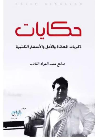 حكايات صالح القلاب ..  المعاناة والأمل والأسفار