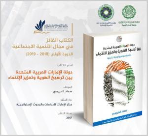 أفضل كتاب في الوطن العربي حول التنمية الاجتماعية