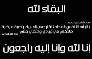 الحاج عبد القادر الفالح البشابشة.. في ذمة الله