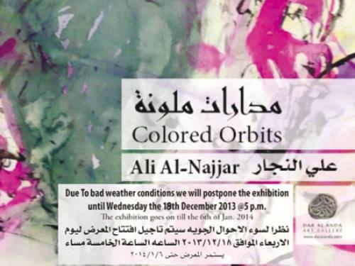 """"""" مدارات ملونة"""" ..   للعراقي علي النجار في """"الأندى"""""""