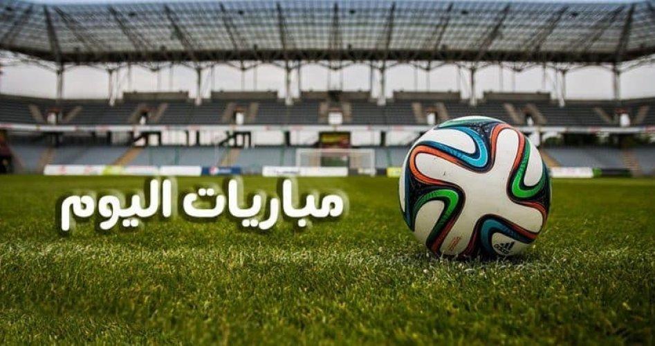 بالصور  ..  مواعيد مباريات اليوم الاربعاء 8-7-2020