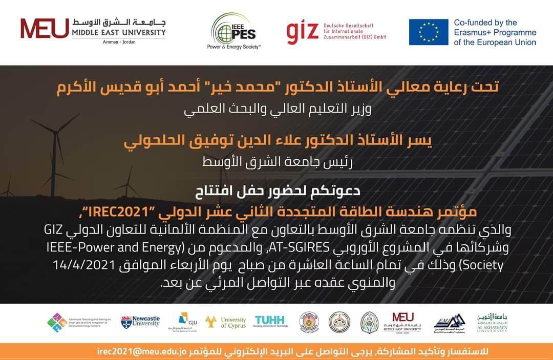 جامعة الشرق الأوسط MEU تنظم مؤتمر هندسة الطاقة المتجددة  الثاني عشر الدولي IREC 2021