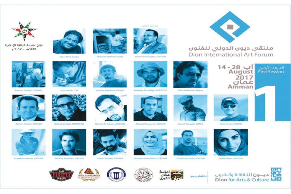 الاعلان عن ملتقى ديون الدولي الأول للفنون