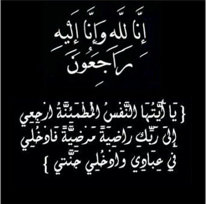 الحاجة آمنة عبد الرحيم عربيات (أم عبد الرحيم ) في ذمة الله
