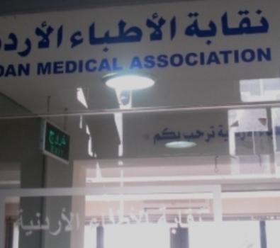 """النواب يمدد عمر مجلس نقابة الأطباء .. ويمنع التوقيف بسبب """"الاخطاء الطبية"""""""
