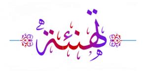 ساره حسين الرحيبه  ..  مبارك