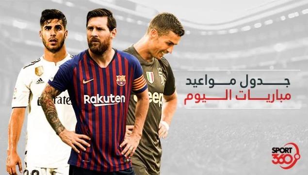 جدول مواعيد مباريات اليوم والقنوات الناقلة  ..  السبت 9 / 2 / 2019