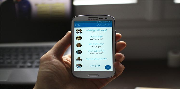 إطلاق تطبيق جديد للمواعدة والتعارف يشترط مكالمة هاتفية للقاء