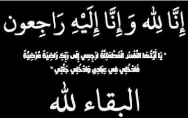 الحاج تيسير العورتاني رئيس تحرير القبة نيوز في ذمة الله