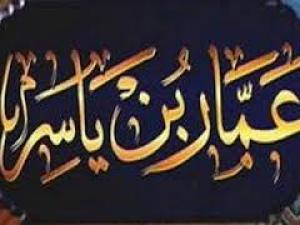 عمّار بن ياسر ( رجل من الجنة..!! )