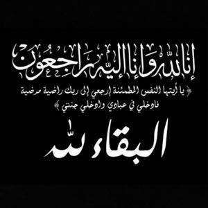 نعي الحاج الفاضل محمد حسين أحمد المومني