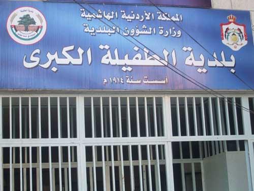 """بلدية الطفيلة تطلق اسم """"القدس العربية"""" على أحد شوارعها الرئيسية"""