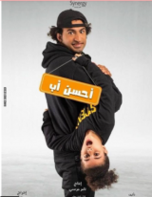 الملصقات الدعائية الأولى لمسلسلات رمضان 2021 ..  عودة قوية للثنائيات