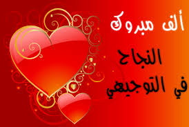 أحمد ومصطفى وبلال وهيثم وعمار مبارك النجاح