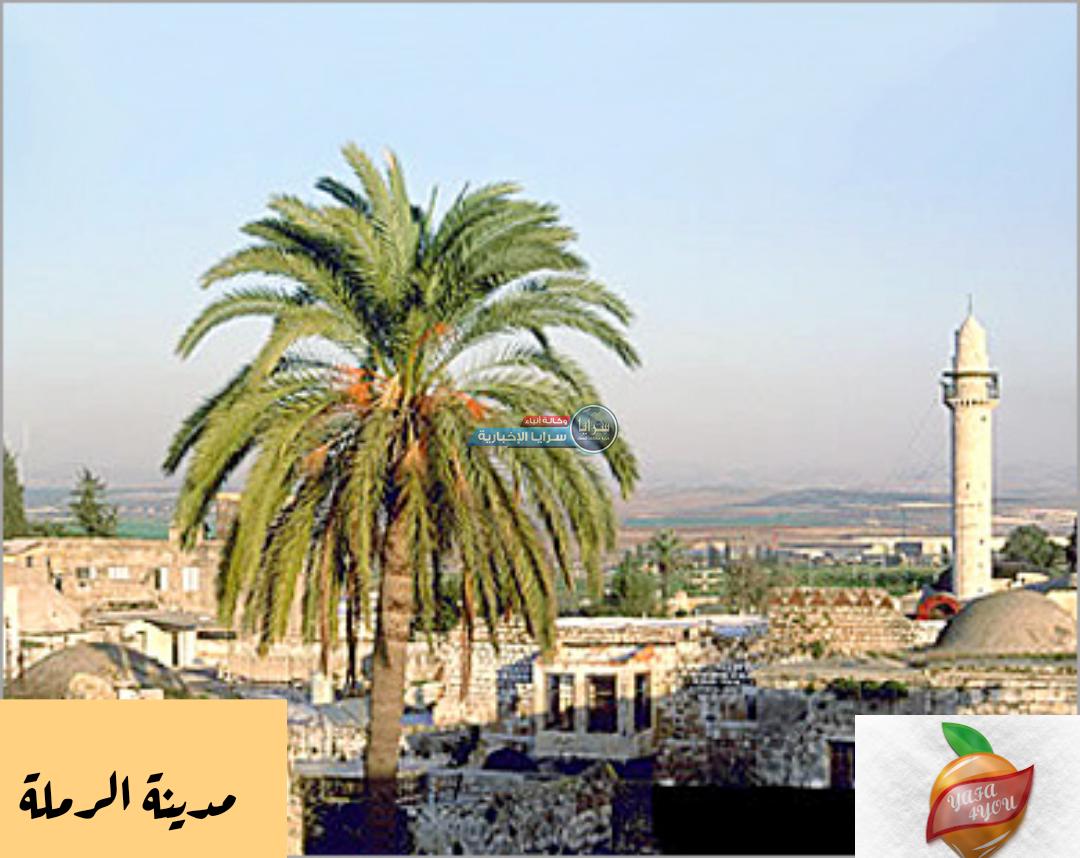 بالفيديو والصور  ..  تعرف على قرى الرملة مدينة اللد والرملة