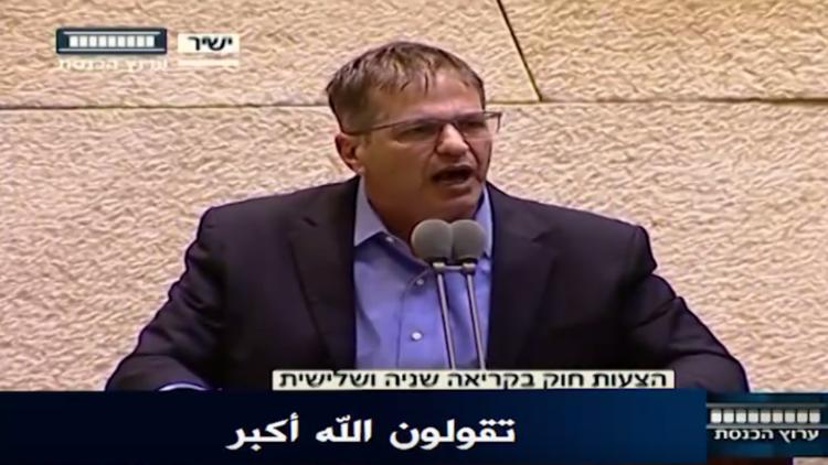 بالفيديو ..  نائب إسرائيلي يتطاول على الذات الإلهية ويطلق عبارة تستفز المسلمين