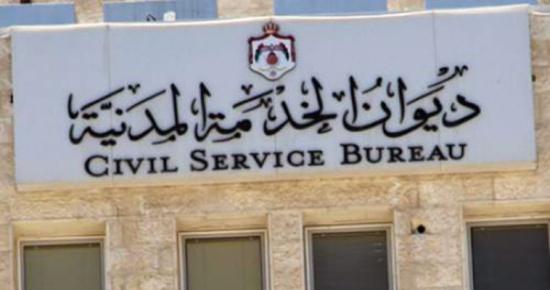 مدعوون للتعيين في مختلف الوزارات والمؤسسات الحكومية   ..  أسماء