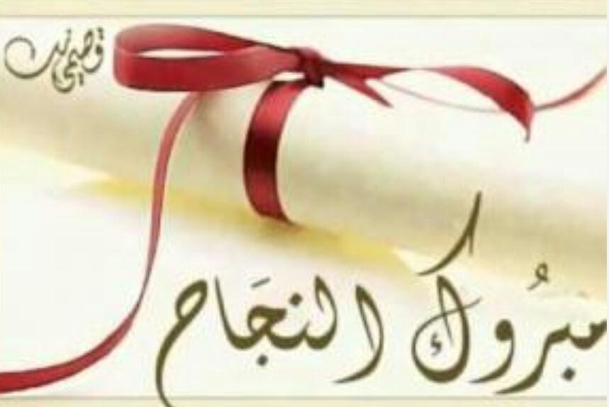 """مبارك """"رانيا الدولات"""" النجاح والتفوق"""
